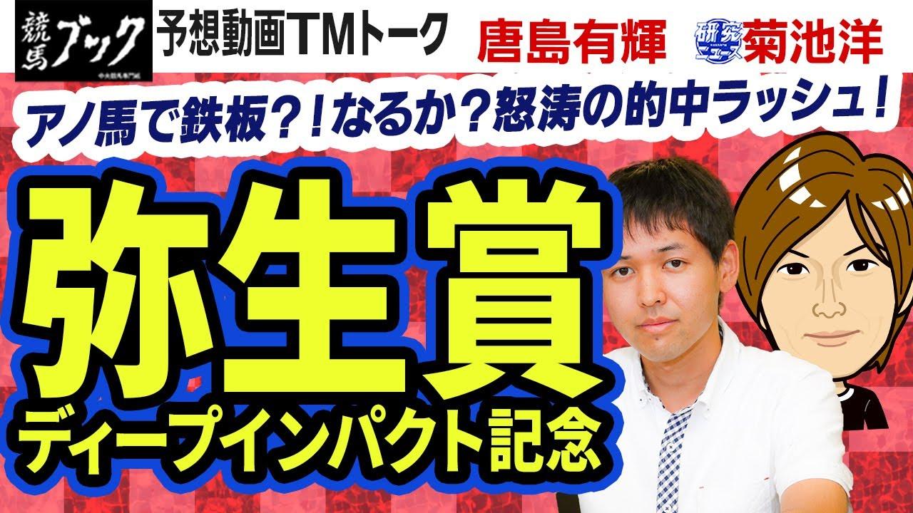 【競馬ブック】弥生賞ディープインパクト記念 2021 予想【TMトーク】
