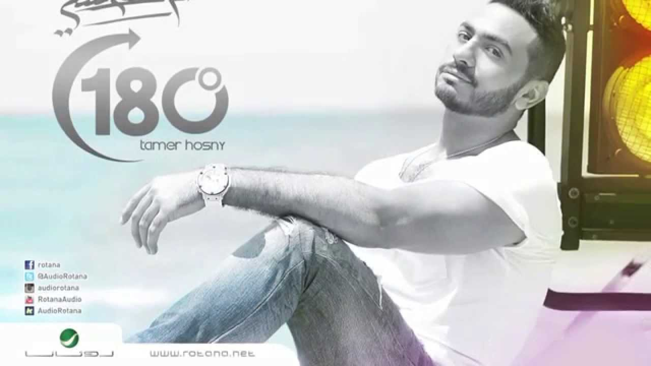 Tamer Hosny ... Fi Al Haiah | تامر حسني  ... في الحياه
