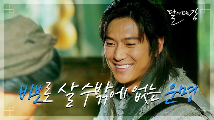 바보로 살 수밖에 없는 온달 나인우의 숙명ㅠㅠ | KBS 210216 방송