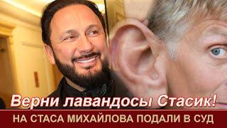 Дело на миллион=На оскандалившегося Стаса Михайлова подали в суд