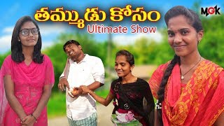 Thammudu Kosam #3 // Ultimate Laxmi Comedy // Mana Galli Kurrallu