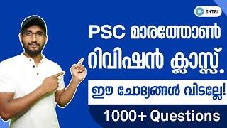 1000+ ചോദ്യങ്ങൾ - മാരത്തൺ റിവിഷൻ 🔥 | Degree Prelims GK Revision | Kerala PSC Expected Questions