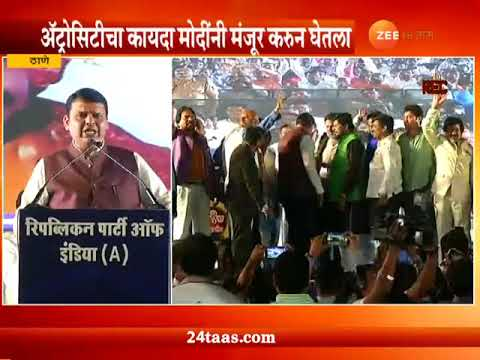 Thane CM Devendra Fadanvis Speech At RPI Party Anniversary