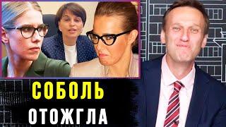 Собчак опять ОПОЗОРИЛАСЬ. Соболь РАЗМАЗАЛА депутатшу. Алексей Навальный