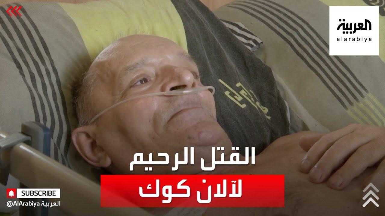 أخيرا حقق حلمه بالموت.. -القتل الرحيم- لآلان كوك  - نشر قبل 4 ساعة