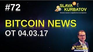 #72 #BITCOIN NEWS ОТ 04.03.17. BITCOIN ДОРОЖЕ ЗОЛОТА.