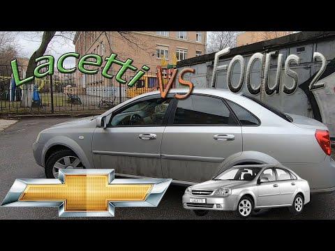Обзор на Шевроле Лачетти и сравнение с Форд Фокус 2