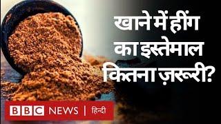 Asafoetida यानी Heeng का खाने में इस्तेमाल करना कितना ज़रूरी है?  (BBC Hindi)