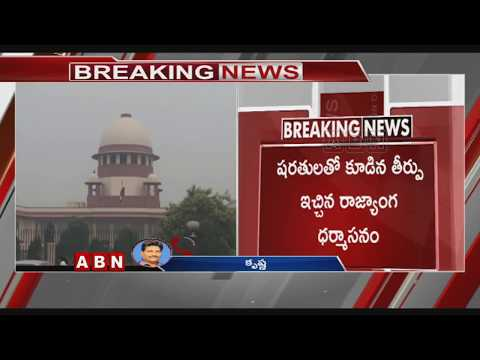 RTI Applicable To Office Of CJI: SC upholds Delhi HC verdict | ABN Telugu teluguvoice