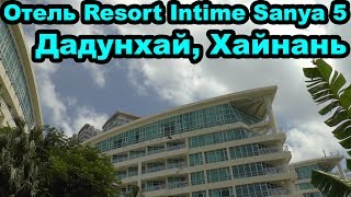 Территория отеля Resort Intime Sanya 5 Дадунхай Санья Хайнань Китай