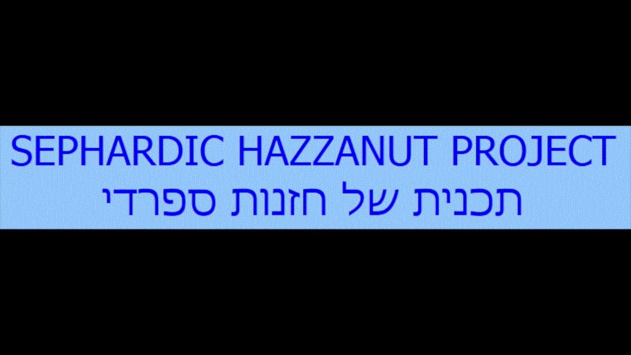 Sephardic Amidah