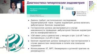 Диагностика гиперплазии эндометрия   международные рекомендации