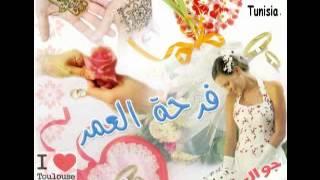 KOKTEL 3eRsS TUNISIEN  كوكتيل فرحة العمر   (by) RABzouz TOULOUSAiN ( ENJOY)