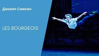 Daniil Simkin - Les Bourgeois