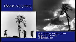 『掟によって』日本語字幕版予告編