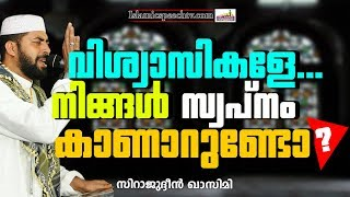 Gambar cover വിശ്വാസികളേ.. നിങ്ങൾ സ്വപ്നം കാണാറുണ്ടോ?? || LATEST ISLAMIC SPEECH MALAYALAM | SIRAJUDHEEN QASIMI