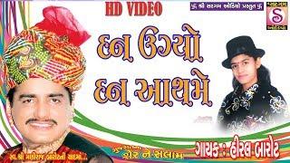 Maniraj Barot Shradhanjali | Hiral Barot | Dan Ugyo Dan Aathame | Gujarat Na Sher Ne Salaam