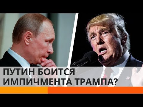 Путин боится импичмента Трампа. Почему?
