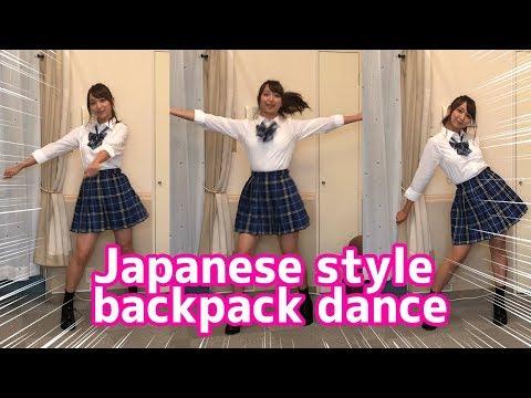【脂肪燃焼】Japanese style backpack dance invented by a beautiful ballerina【初心者向けエクササイズ】CC(クリエイティブ・コモンズ)