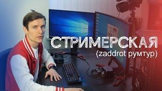 СТРИМИНГ ПРО УРОВНЯ - zaddrot румтур
