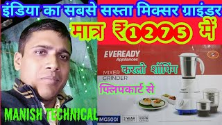 EVEREDY MG500i MIXER GRINDER LOWEST PRICE 1275 ONLY
