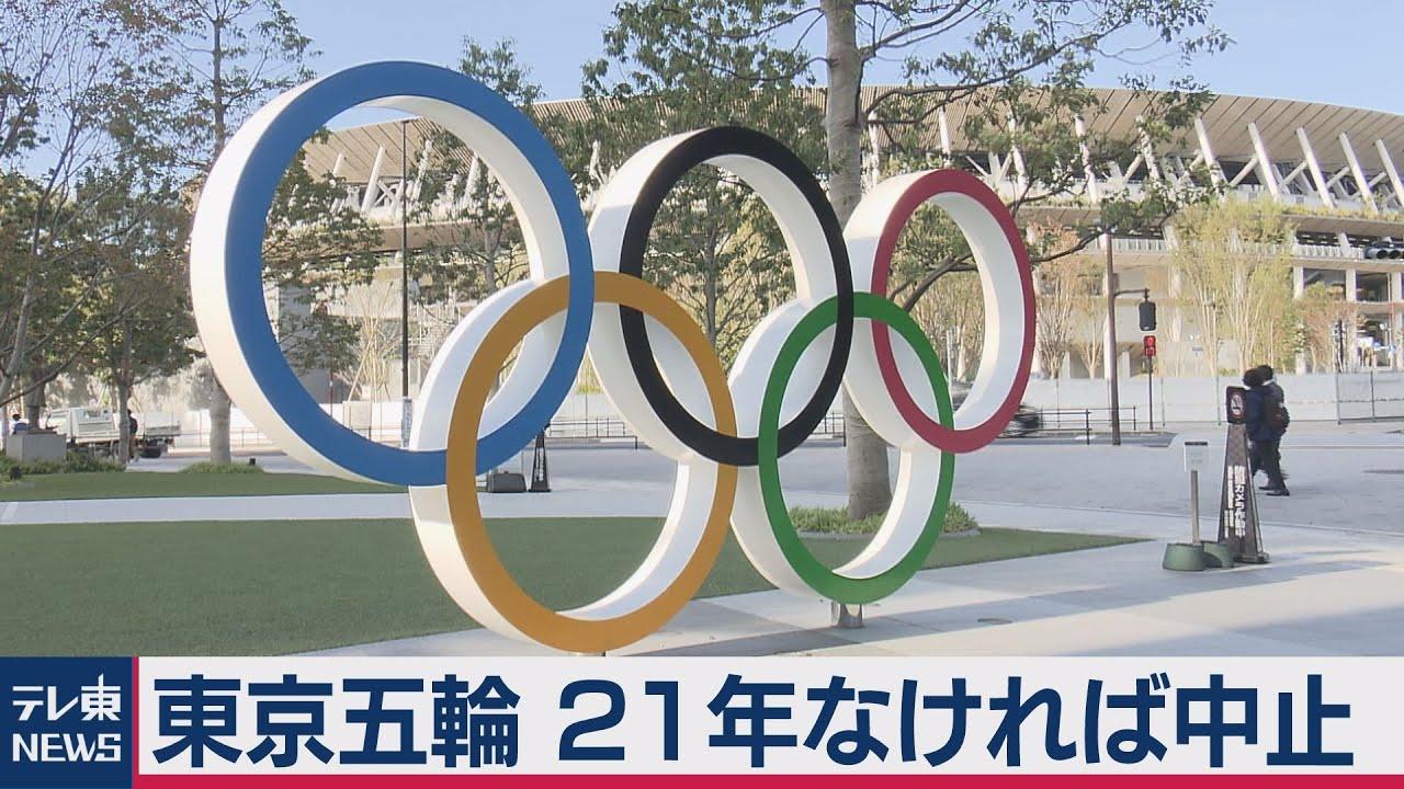 オリンピック 中止しろ