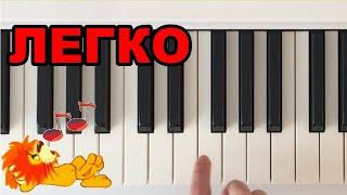 3 популярных мелодии из мультиков на пианино. ЛЕГКО и ПРОСТО для начинающих. видео