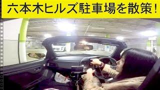 【S660】六本木ヒルズ駐車場を散策!高級車がいっぱいΣ(・□・;) thumbnail