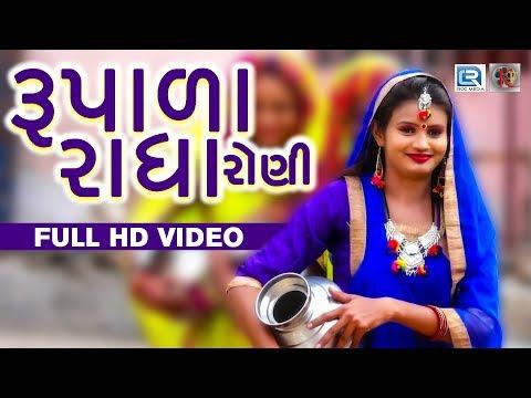 Rupala Radha Roni - Divya Chaudhary   New Gujarati Dj Song 2018   Full HD VIDEO   RDC Gujarati HD
