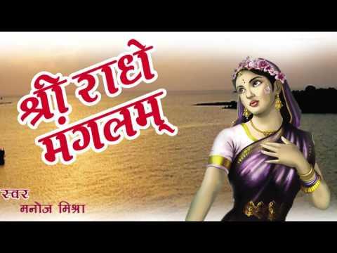 Radhe Albeli Sarkar - Shri Radhe Manglam    Manoj Mishra -  Spiritual Mantras