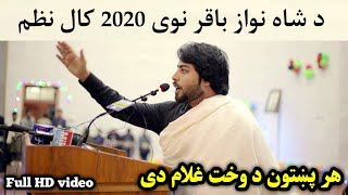 Shahnawaz Baqir New Year New Nazam 2020