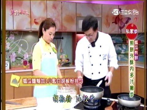 2015-05-13 美食鳳味 瓠瓜煎餅