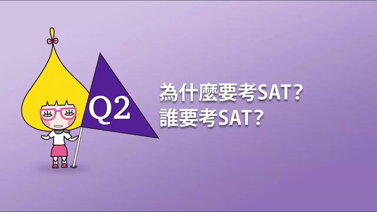 SAT考試準備 - 菁英國際 - YouTube