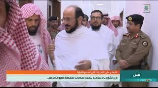 وزير الشؤون الإسلامية يتفقد الخدمات المقدمة لضيوف الرحمن