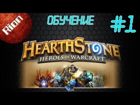 Поиграем в - Hearthstone #1 | Обучение |