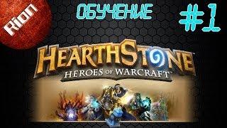 hearthStone обзор игры и прохождение обучения