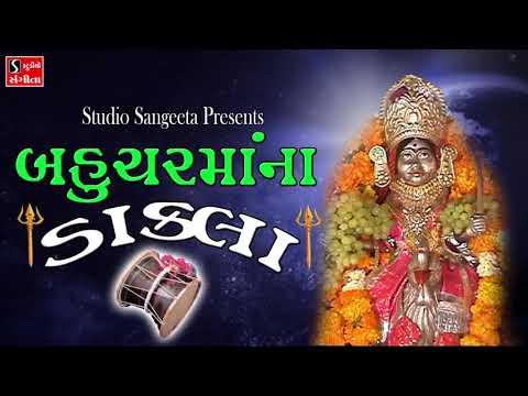 Dakla - Bahuchar Ma Na Dakla - Dj Dakla - Suresh Raval - Nonstop