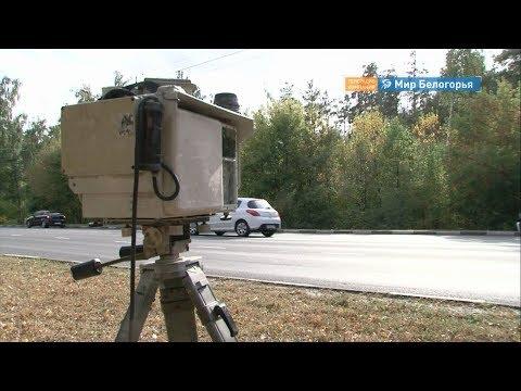 Проверка видеокамер на белгородских дорогах