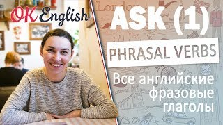 ASK (1) - Английские фразовые глаголы | All English phrasal verbs