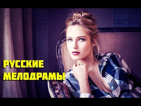 РУССКИЕ МЕЛОДРАМЫ/Фильм о простой работящей женщине и красавце мужчине. Добрый, хороший фильм
