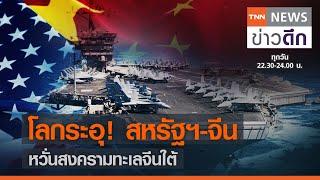 โลกระอุ! สหรัฐฯ-จีน หวั่นสงครามทะเลจีนใต้ | TNN ข่าวดึก