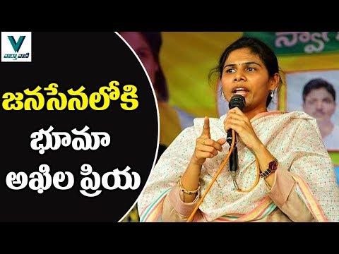 Bhuma Akhila Priya To Join In Janasena - Vaartha Vaani