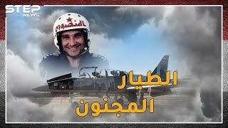 الطيار المصري المجنون. أوهم الإسرائيليين بمناورة الموت والتف ليسقط طائراتهم.شاهد كيف فعلها المنصوري!