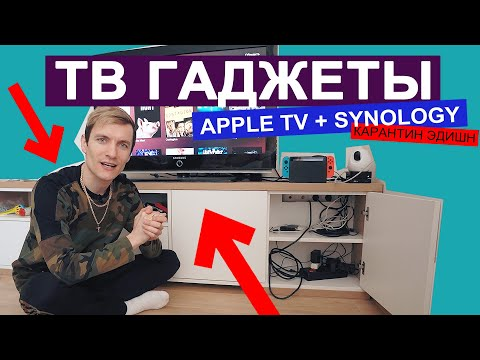 AppleTV + Synology = ИДЕАЛЬНО для #StayHome #WithMe