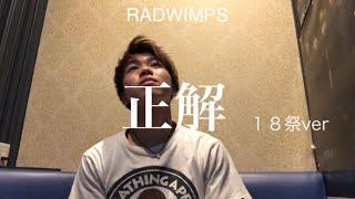 正解 RADWIMPS 18祭ver cover byつばさ