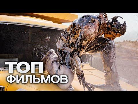 10 ЗРЕЛИЩНЫХ БОЕВИКОВ ДЛЯ ЛЮБИТЕЛЕЙ ФАНТАСТИКИ! - Видео онлайн
