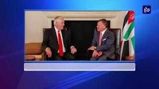 الملك يستقبل وزير الخارجية الأمريكي ويؤكد أهمية إقامة الدولة الفلسطينية المستقلة - (14-2-2018)