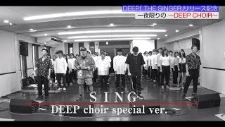 "DEEP ""ニューアルバム「THE SINGER」リリース記念特別企画 「シンガー」..."