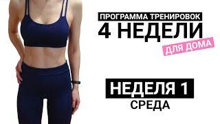 Бесплатная Программа Тренировок для Похудения | Фитнес Дома | Руки, спина и пресс | Неделя 1 Среда