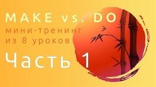 Уроки английского бесплатно! Онлайн-тренинг ZENEnglish. MAKE vs DO. Part 1